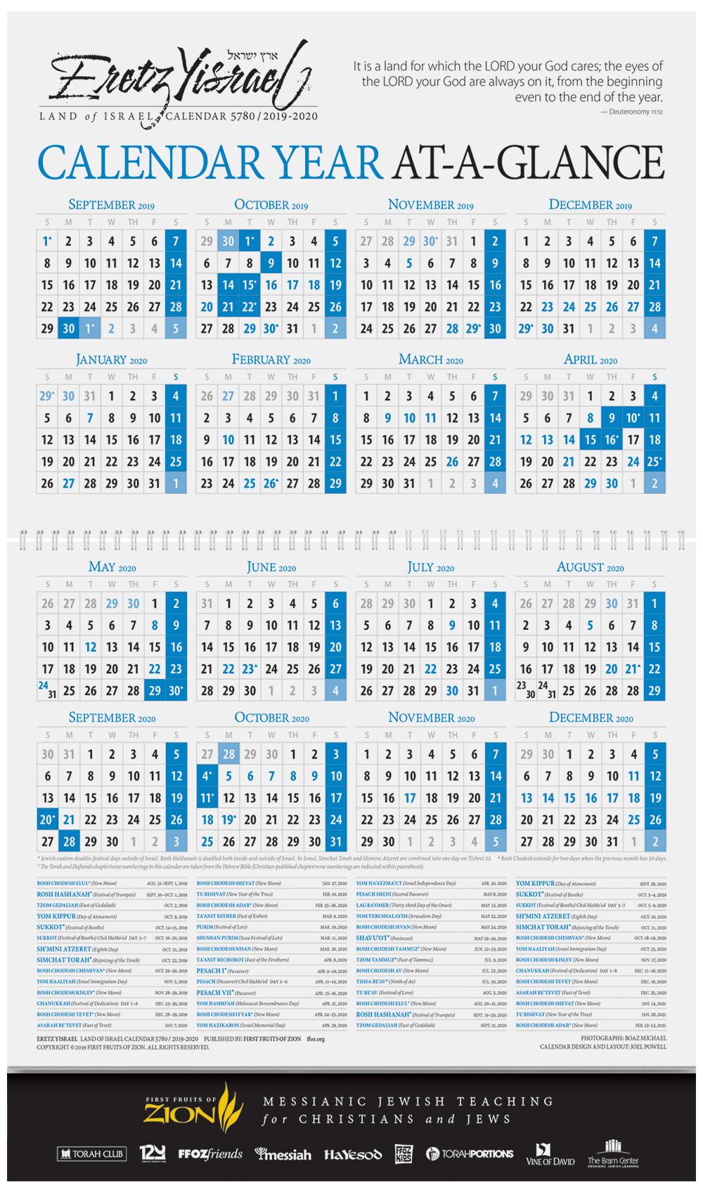 Eretz Yisrael Wall Calendar - 5780 (2019-2020) throughout Ewish Calendar 2019 - 2020