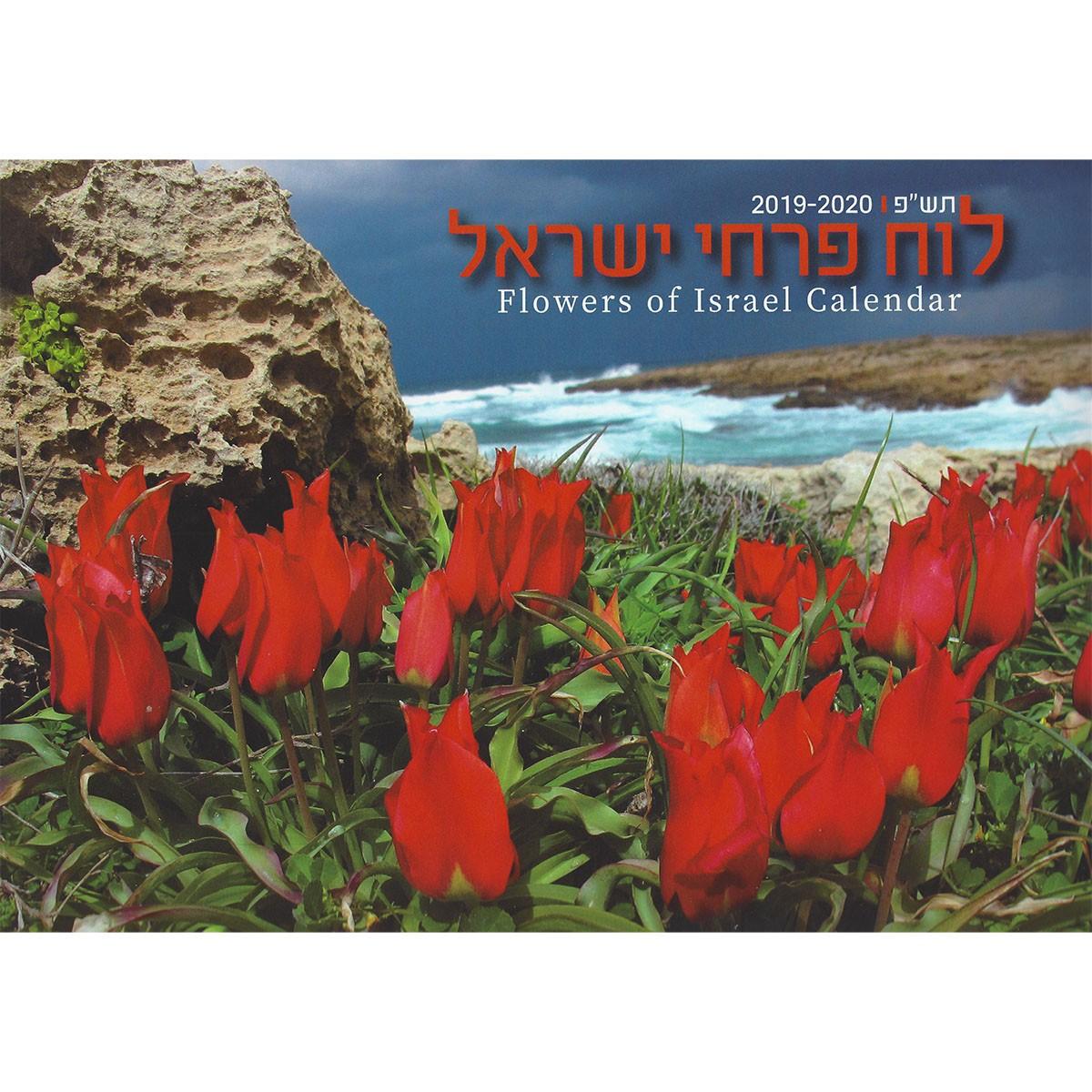 Full-Size Flowers Of Israel Wall Calendar 5780 - 2019-20 with Ewish Calendar 2019 - 2020