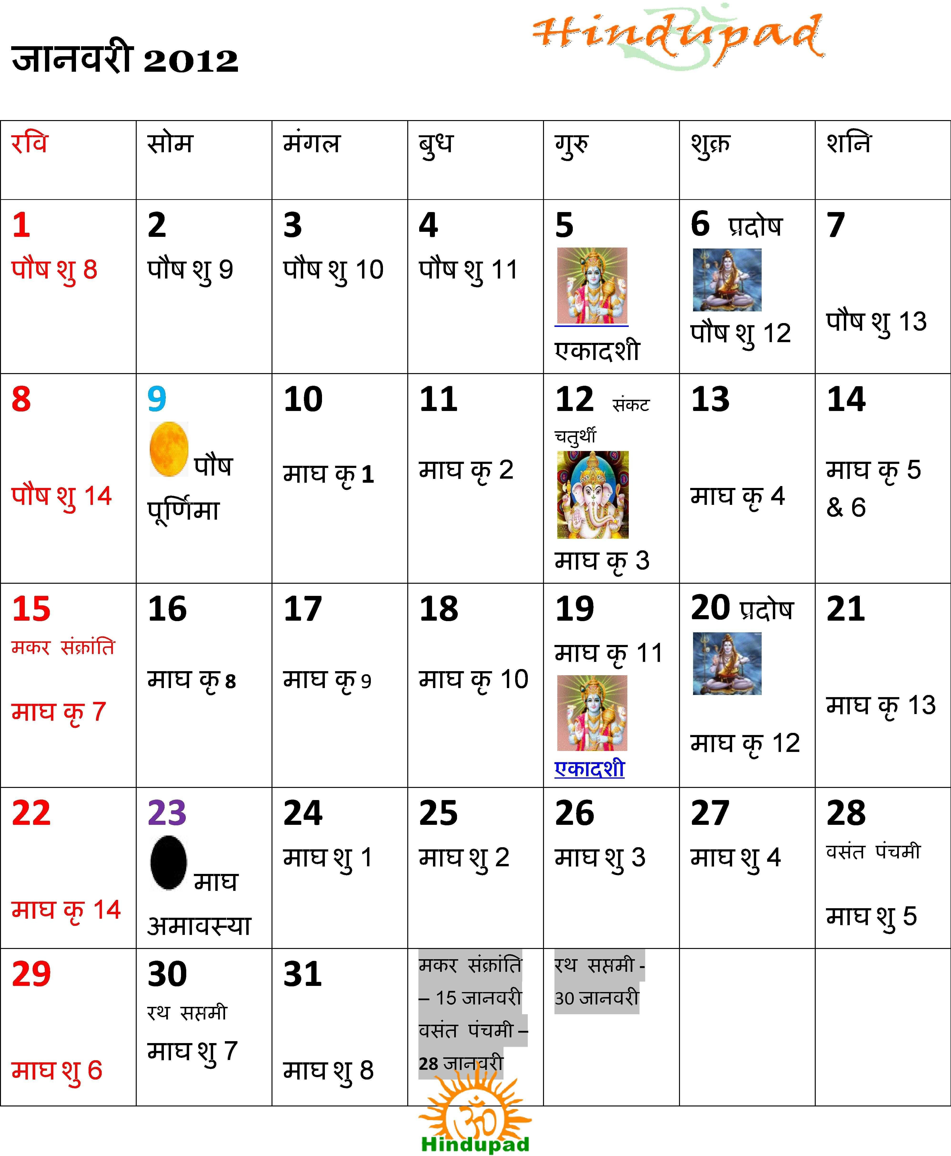 Hindu Calendar With Tithi 2018 2019 | Calendar Template throughout Calender Of October 2019 According To Tithi
