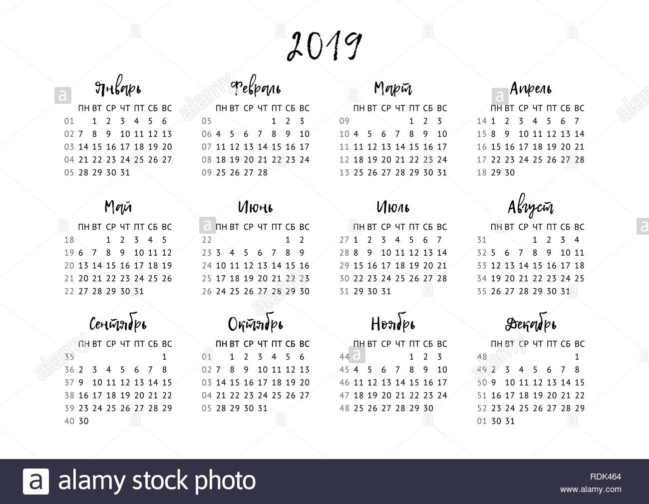 Printable Free August 2019 Calendar Template With Clown | Calendar intended for Printable Free August Calendar Template With Clown
