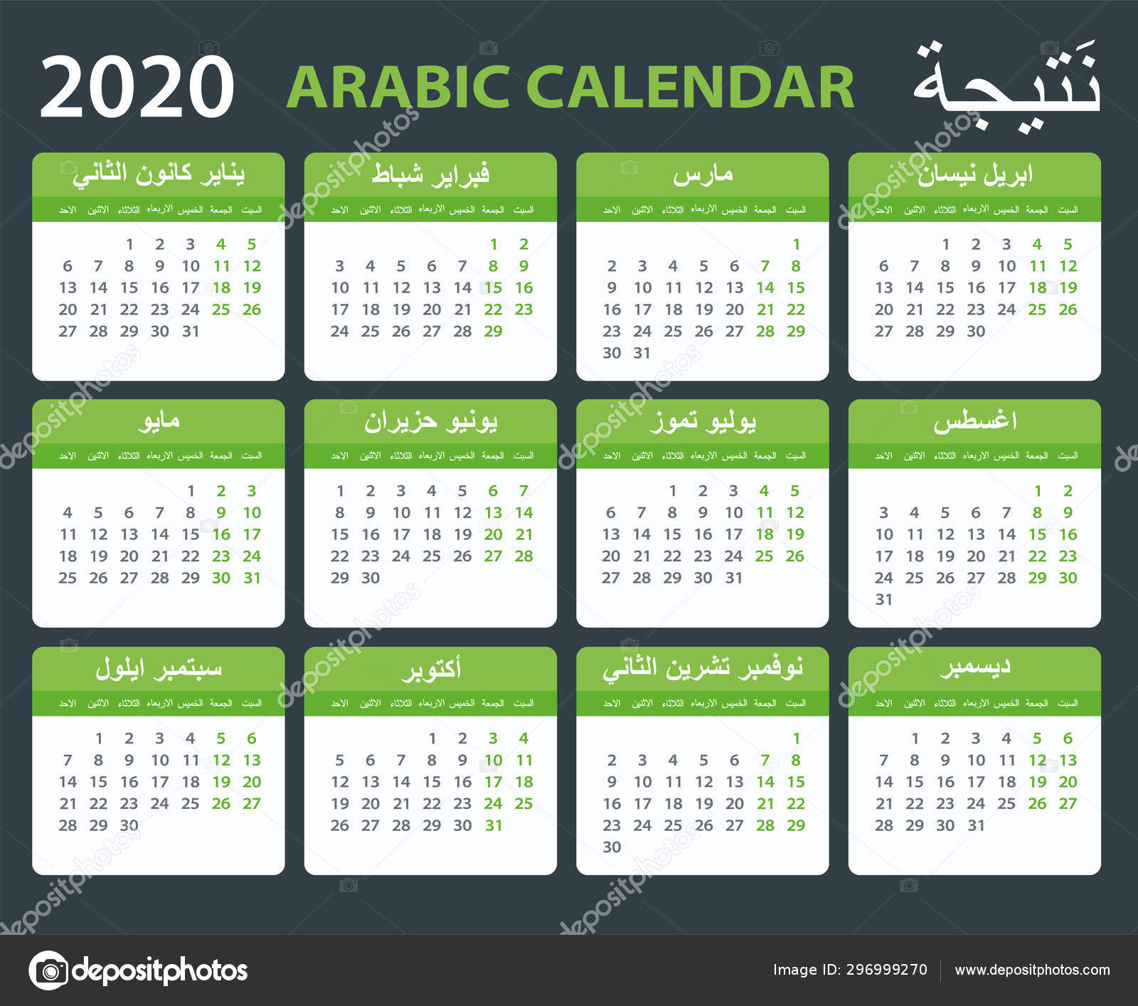 2020 Calendar Arabic - Vector Illustration — Stock Vector regarding Kuwait 2020 Calendar