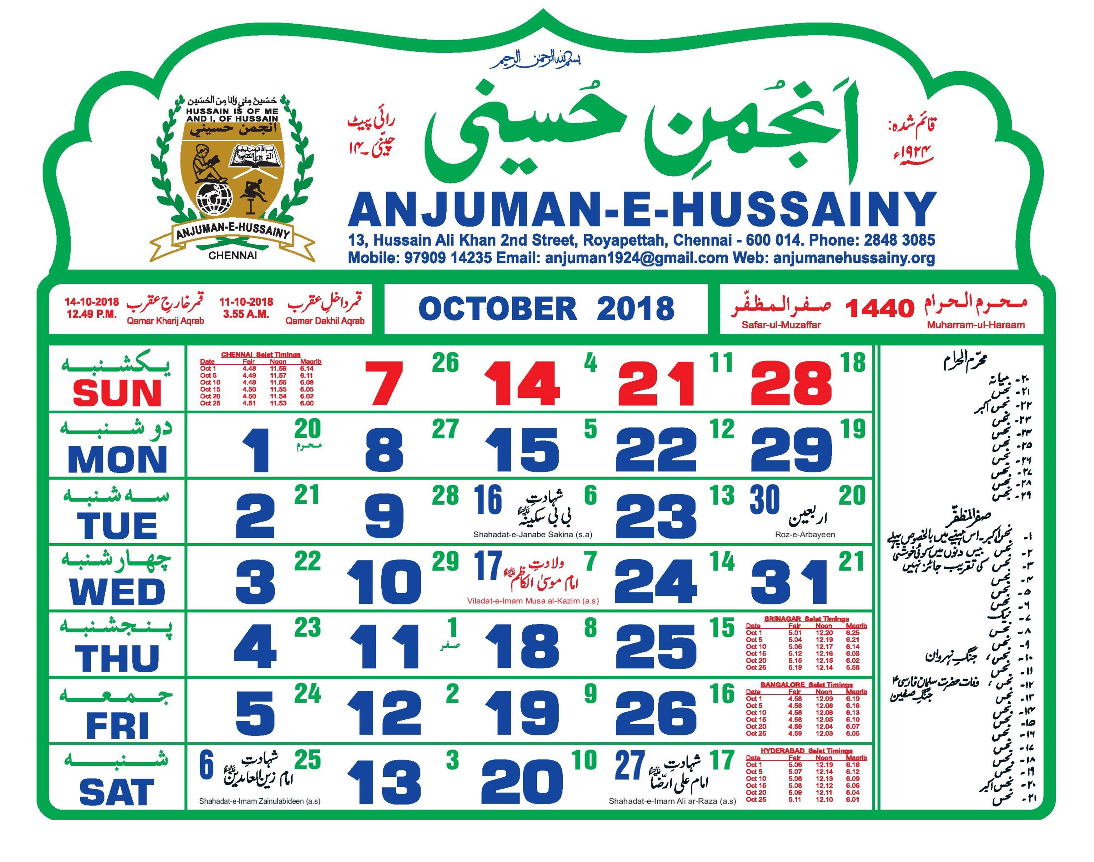 Anjuman E Hussaini Calendar 2019 Pdf   Calendar Printable Free with regard to Hussaini Calendar 2018