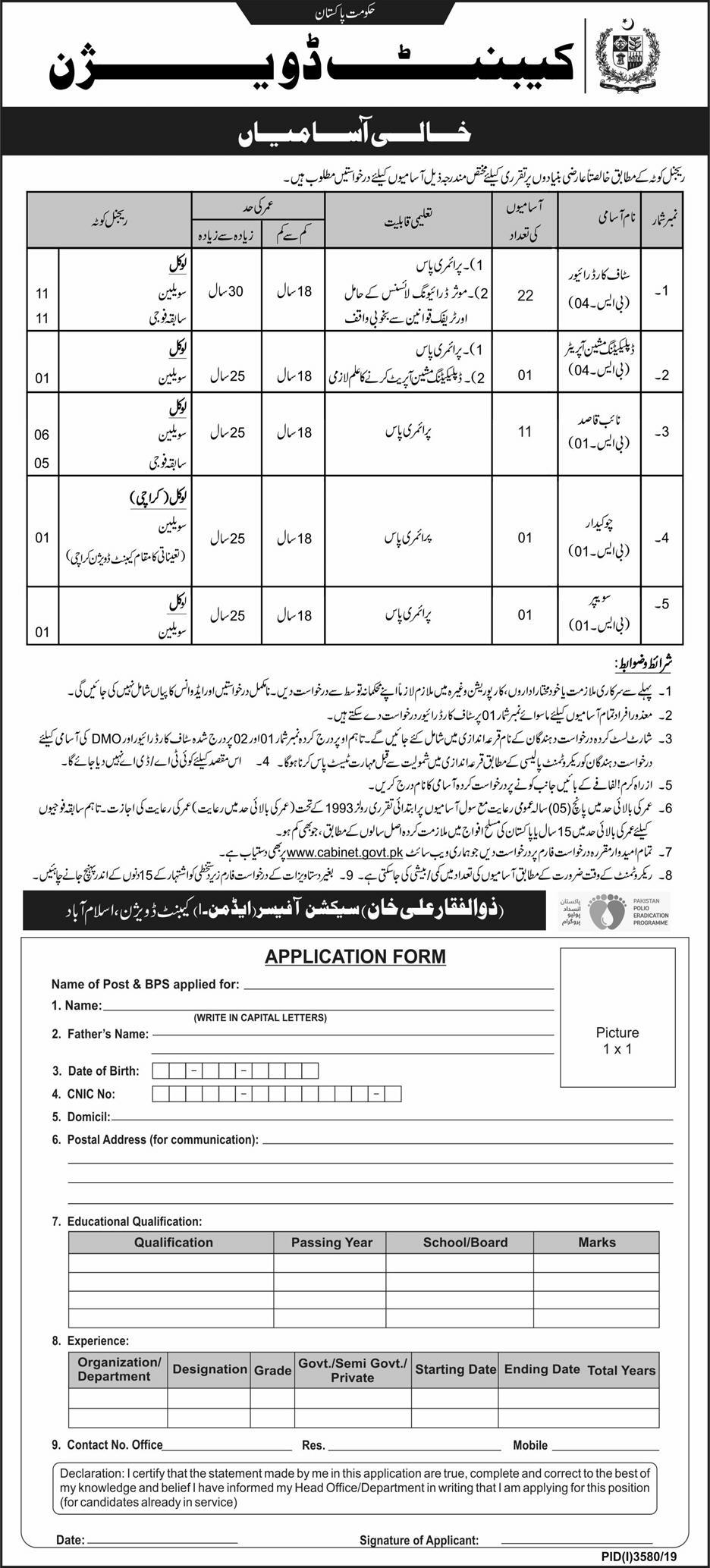 Cabinet Division Jobs 2020 Application Form Pdf - Employees with I-9 Form 2020 Pdf