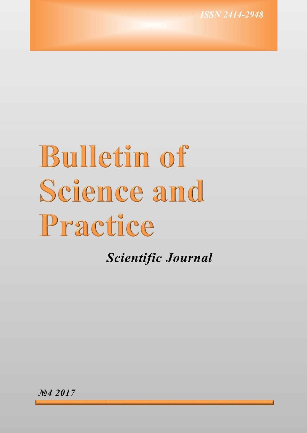 Calaméo - Bulletin Of Science And Practice №4 2017 in Depo Provera Calendar 2020 Does It Change