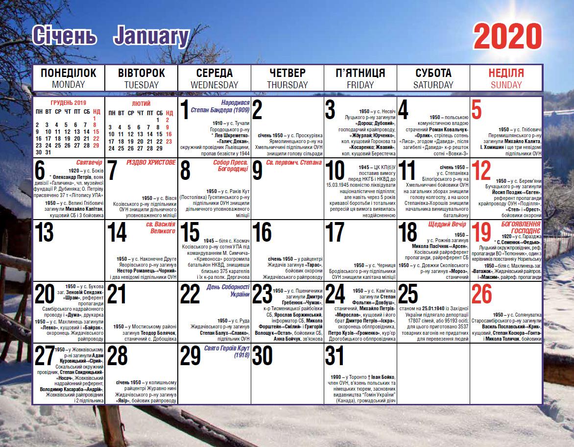 Calendar 2020 - Літопис Упа for Yrdsb Calendar 2020