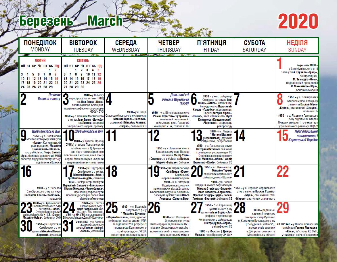 Calendar 2020 - Літопис Упа in Yrdsb Calendar 2020