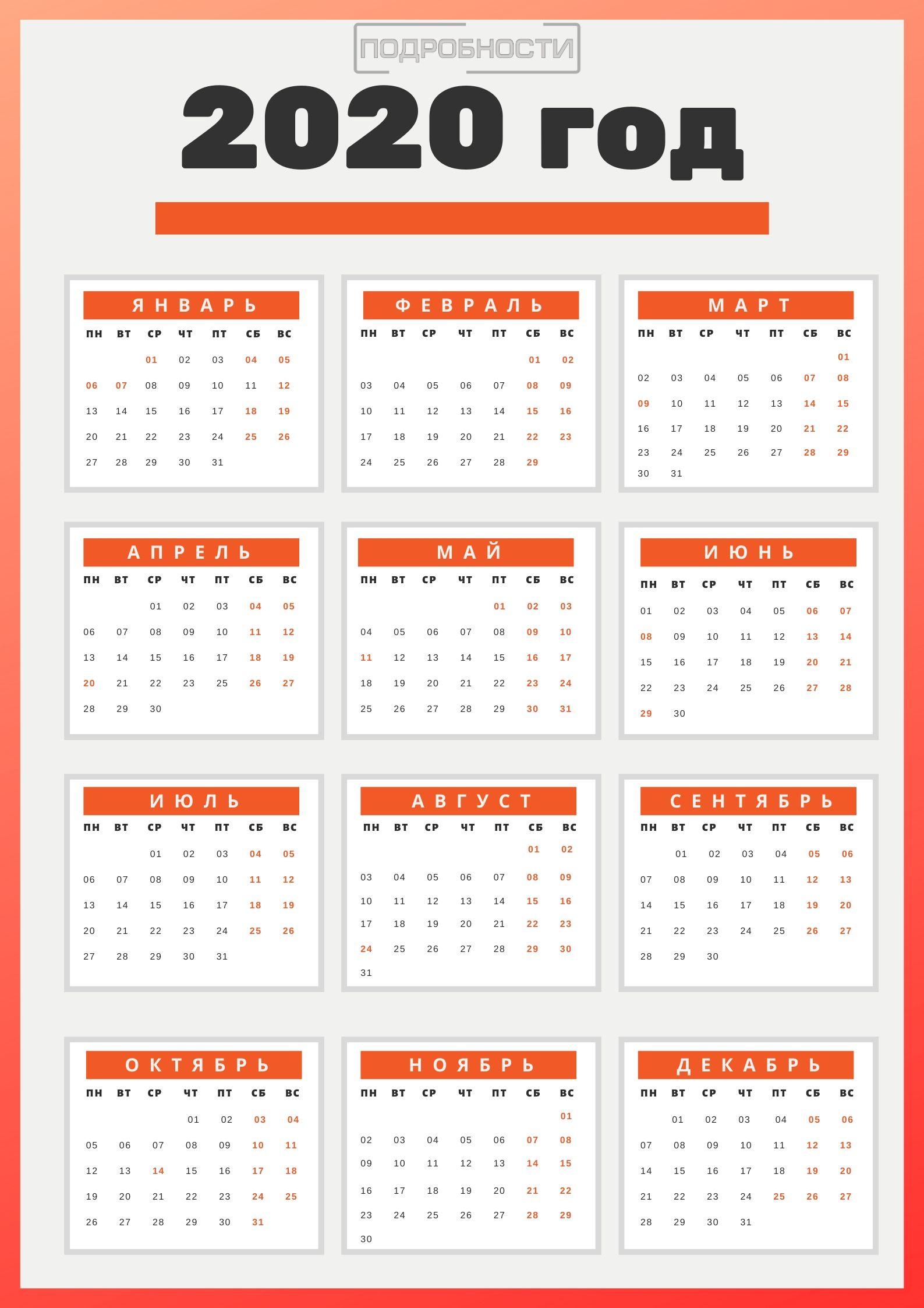 Выходные Дни 2020: Календарь Праздников (Инфографика with Calendar 2020 Nl