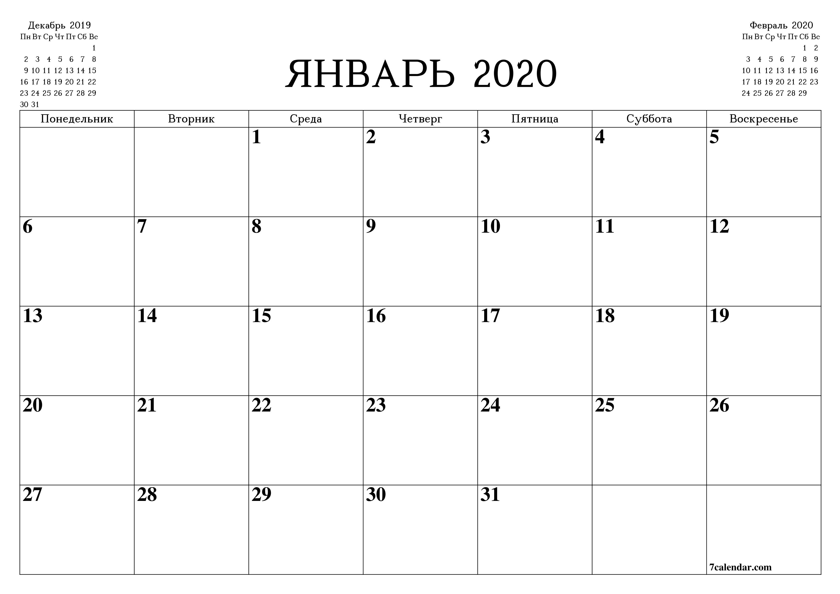 Распечатать Или Скачать Календарь, Планер, Органайзер На throughout Calendar 2020 Nl