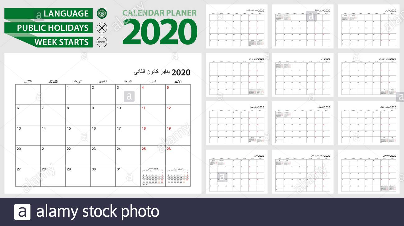 Hijri Calendar 2019 - Google Search intended for 2020 Aramco Calendar