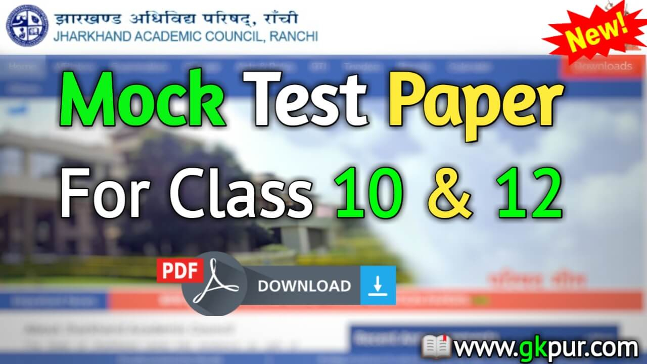 Jac Mock Test Question Paper 2020 For Class 10Th/12Th with regard to I-9 Form 2020 Pdf