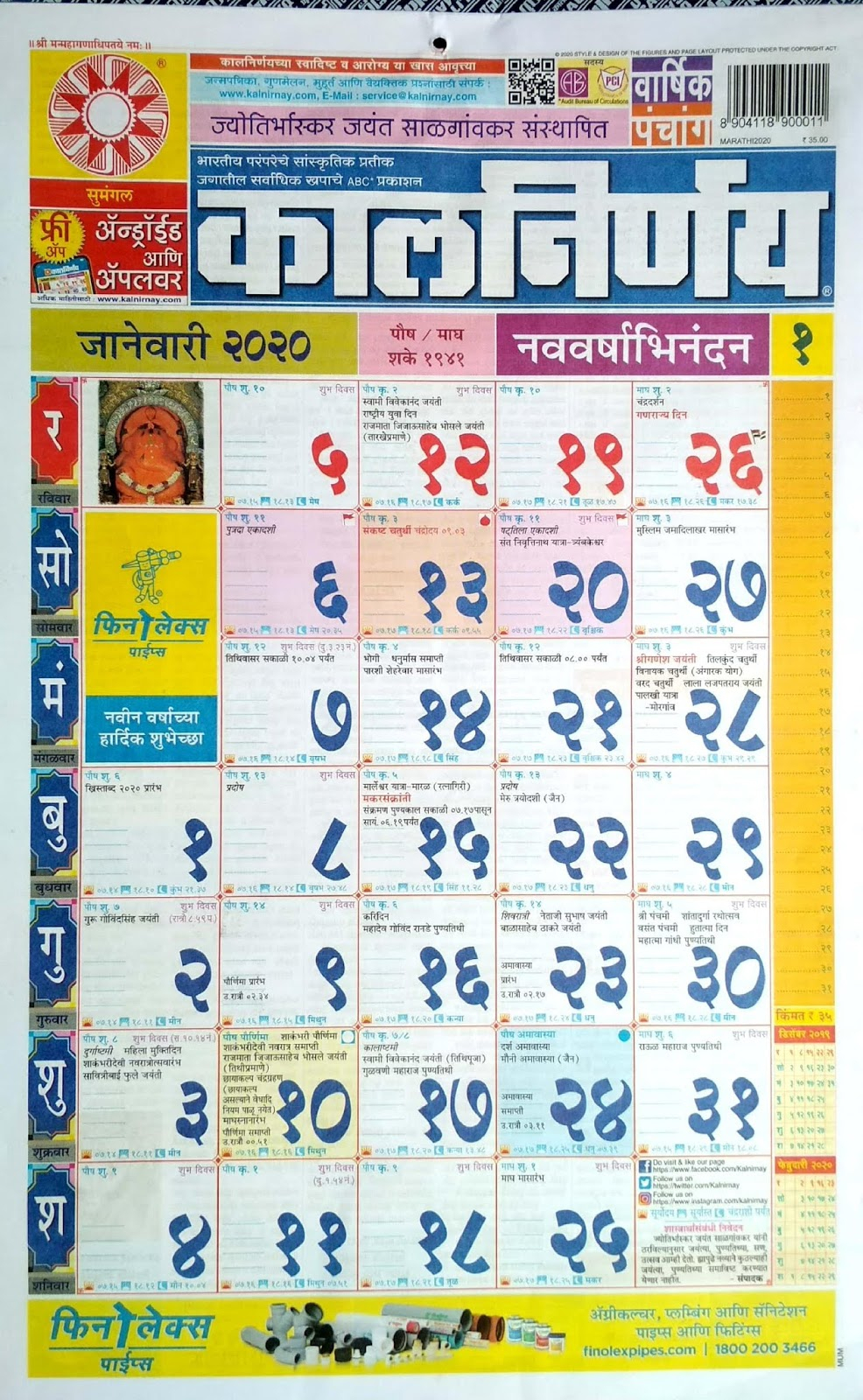Kultejas..!: Marathi Kalnirnay Calendar 2020 - मराठी intended for 2020 Calendar Kalnirnay Marathi