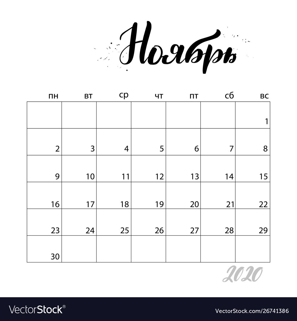November Monthly Calendar For 2020 Year in Bring Up Calander For October And November 2020