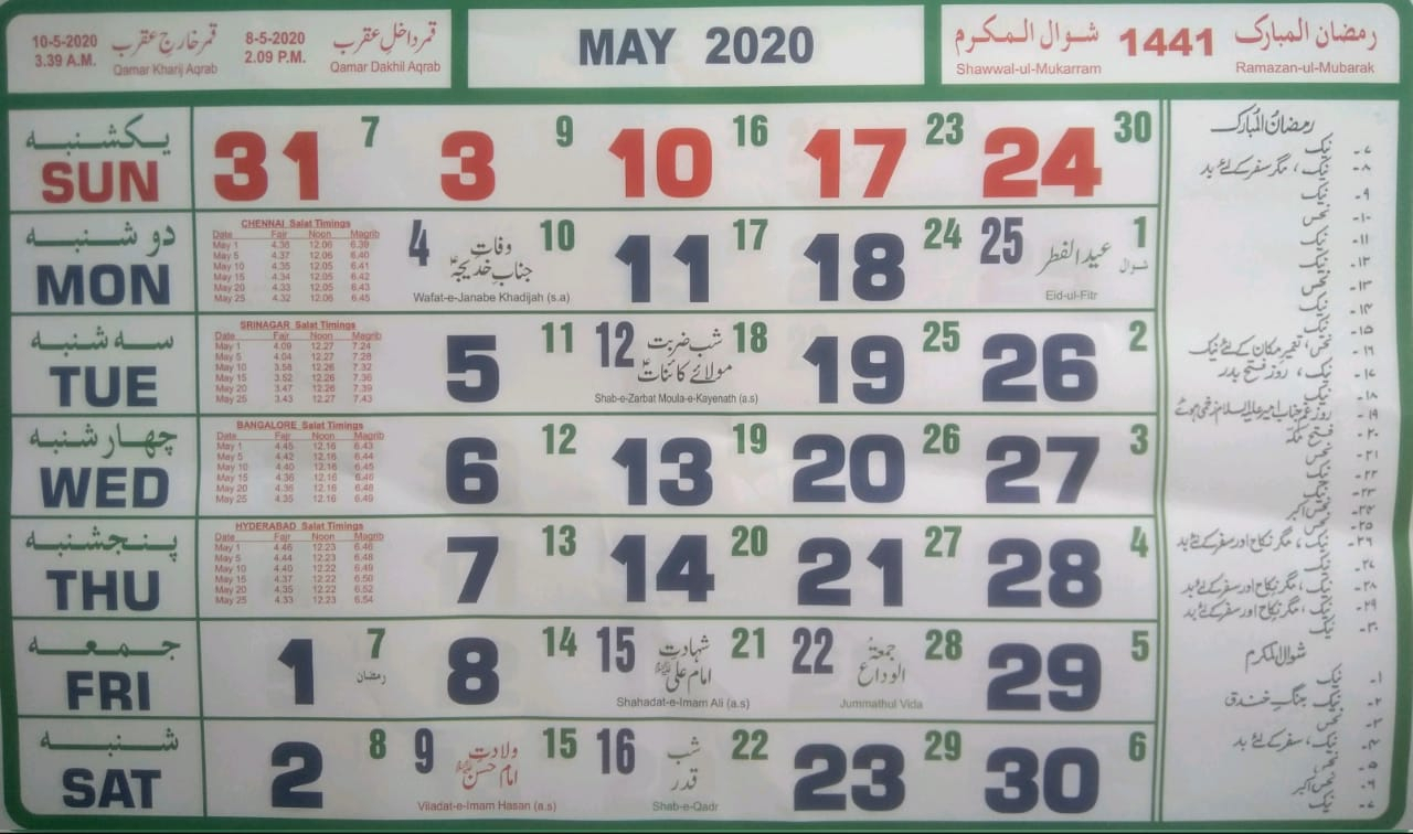 Shia Calendar - Chennai Shia Youth Association inside Hussaini Calendar 2018
