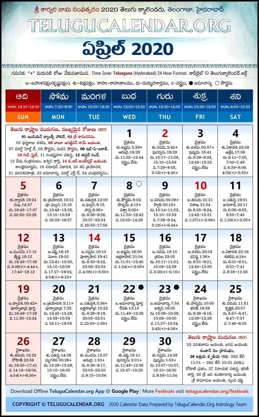 Telangana | Telugu Calendars 2020 April Festivals Pdf intended for 2020 Calendar Festivals