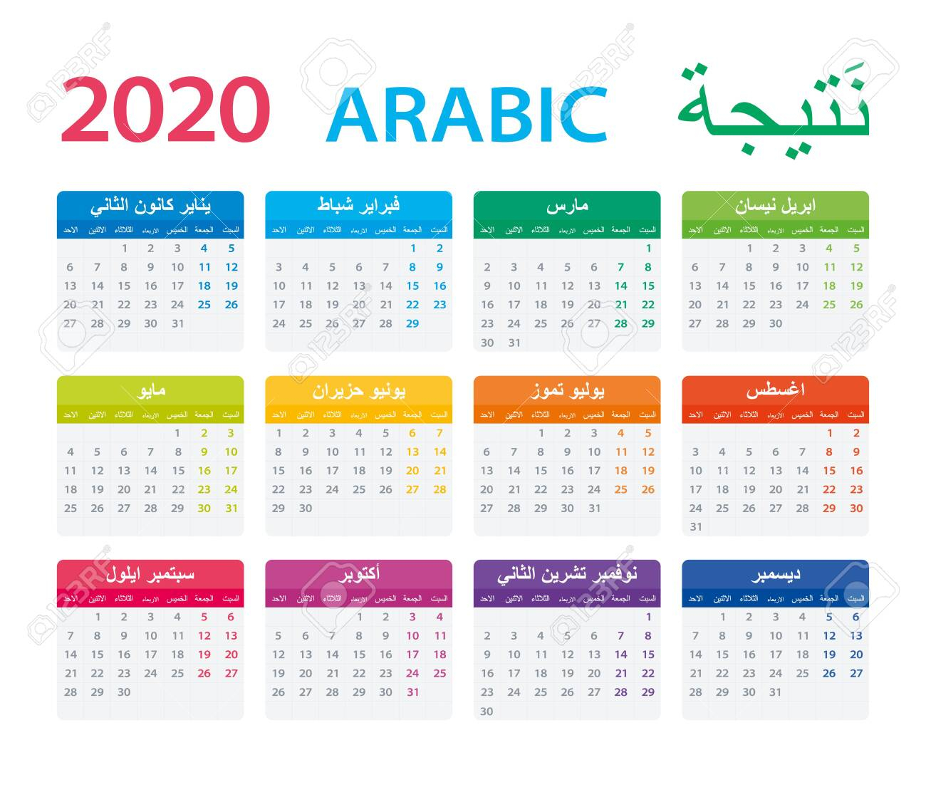 Vector Template Of Color 2020 Calendar - Arabic Version with Kuwait 2020 Calendar