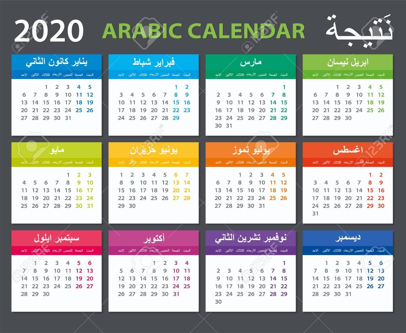 Vector Template Of Color 2020 Calendar - Arabic Version with regard to Kuwait 2020 Calendar