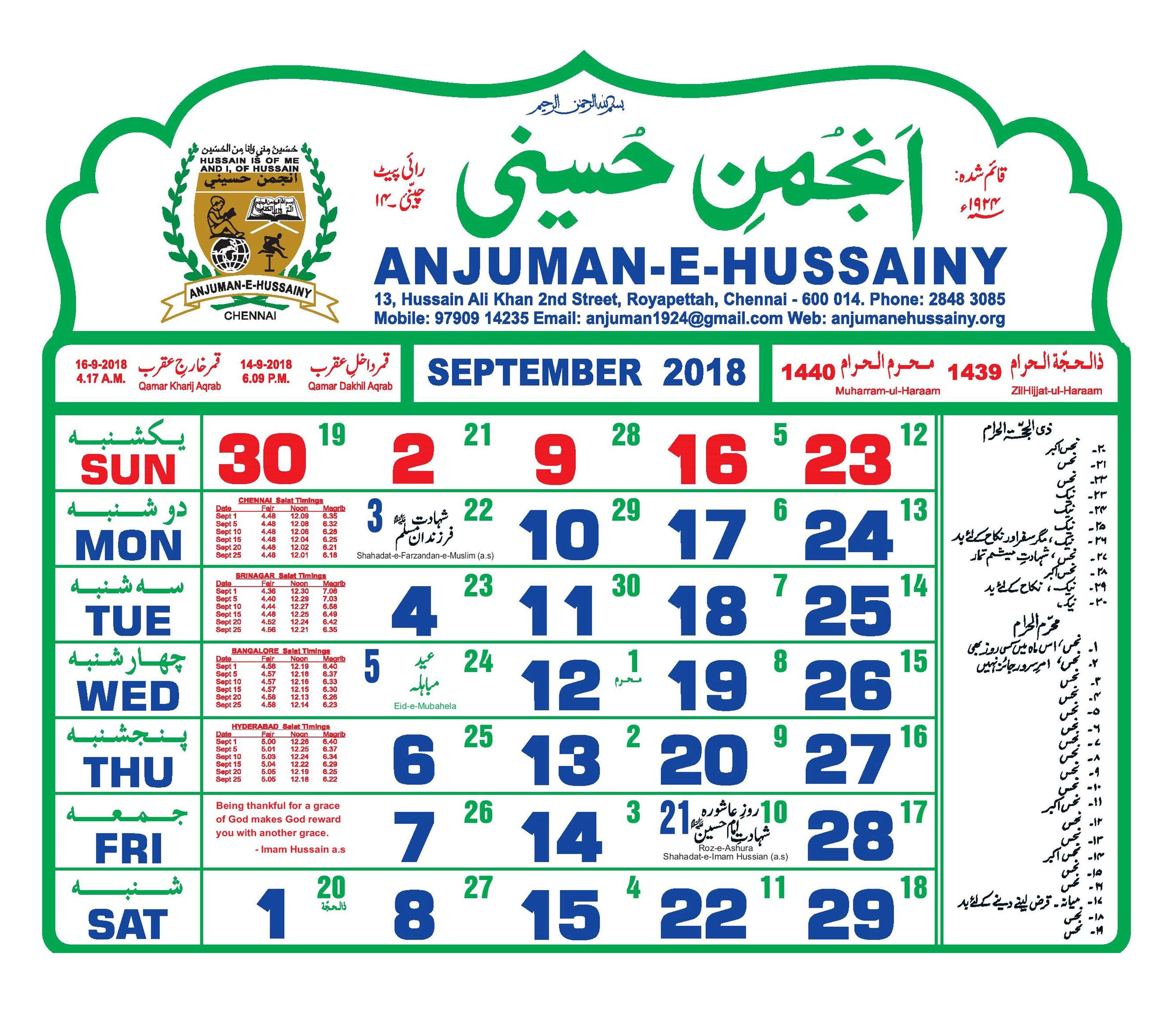 Yaad E Hussain — Ya Imam Hussain - Yaad E Hussain intended for Hussaini Calendar 2018