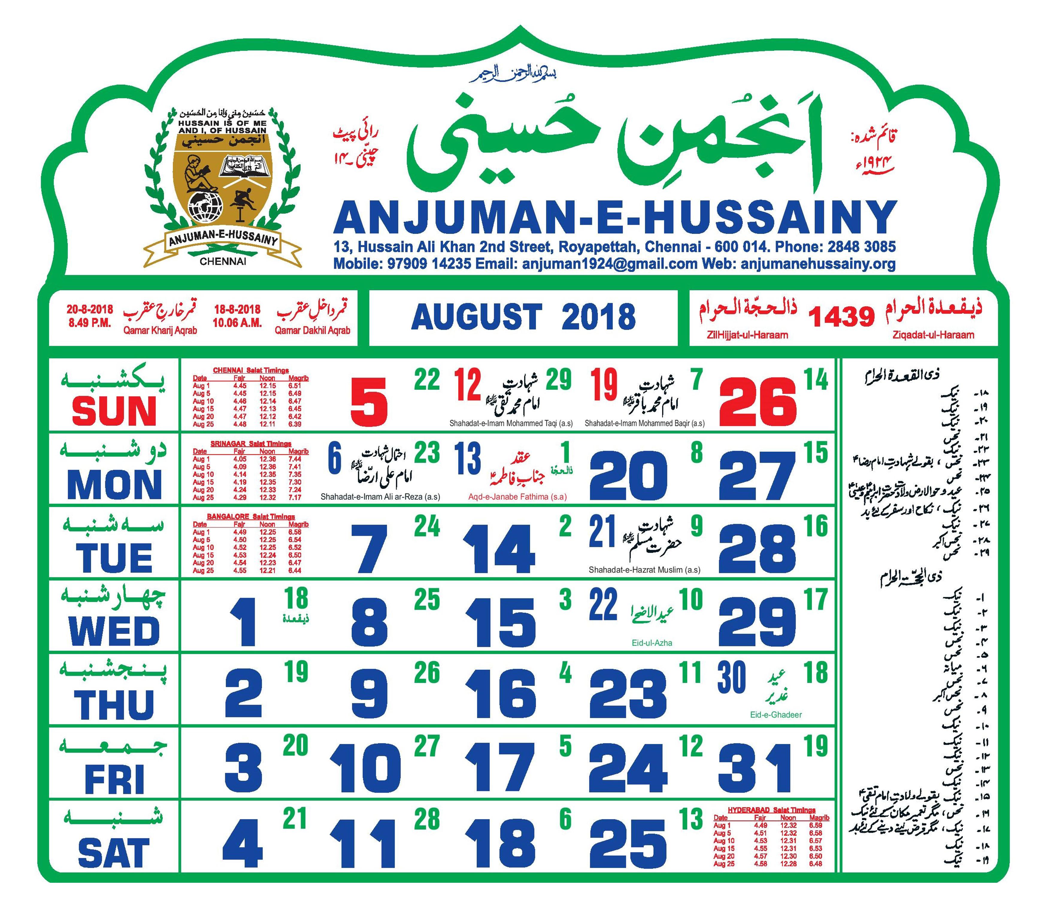 Yaad E Hussain — Ya Imam Hussain - Yaad E Hussain regarding Hussaini Calendar 2018