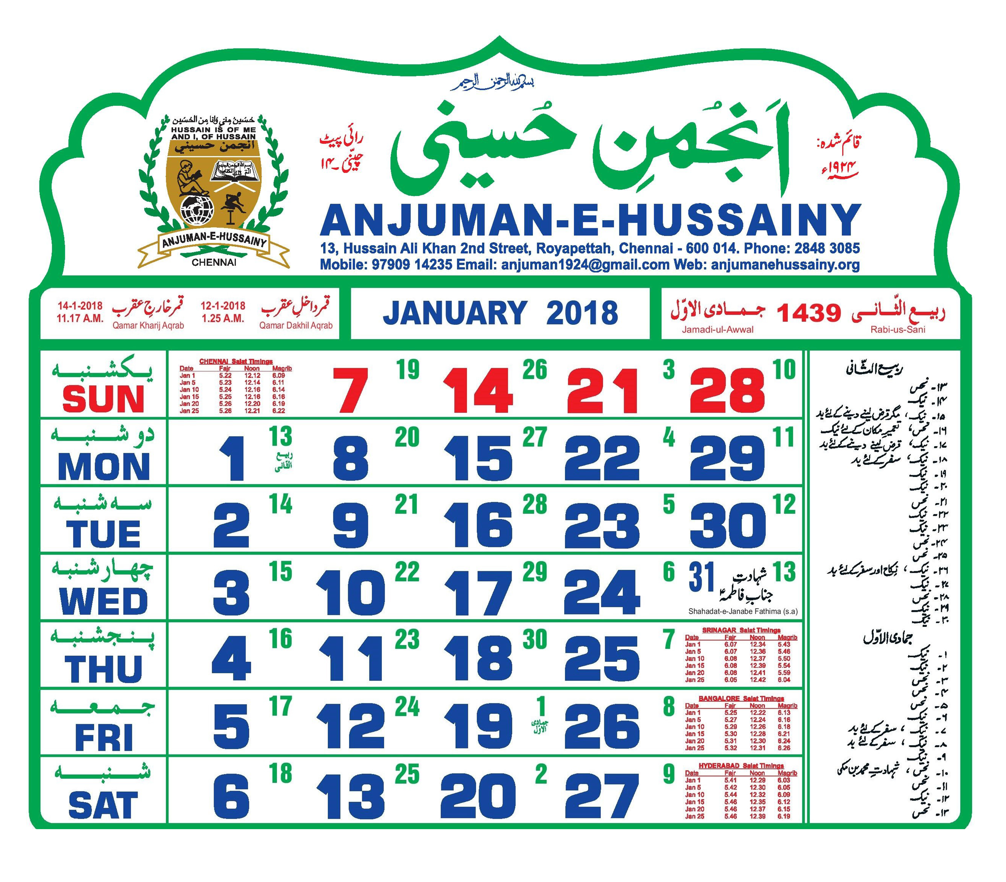 Yaad E Hussain — Ya Imam Hussain - Yaad E Hussain throughout Hussaini Calendar 2018