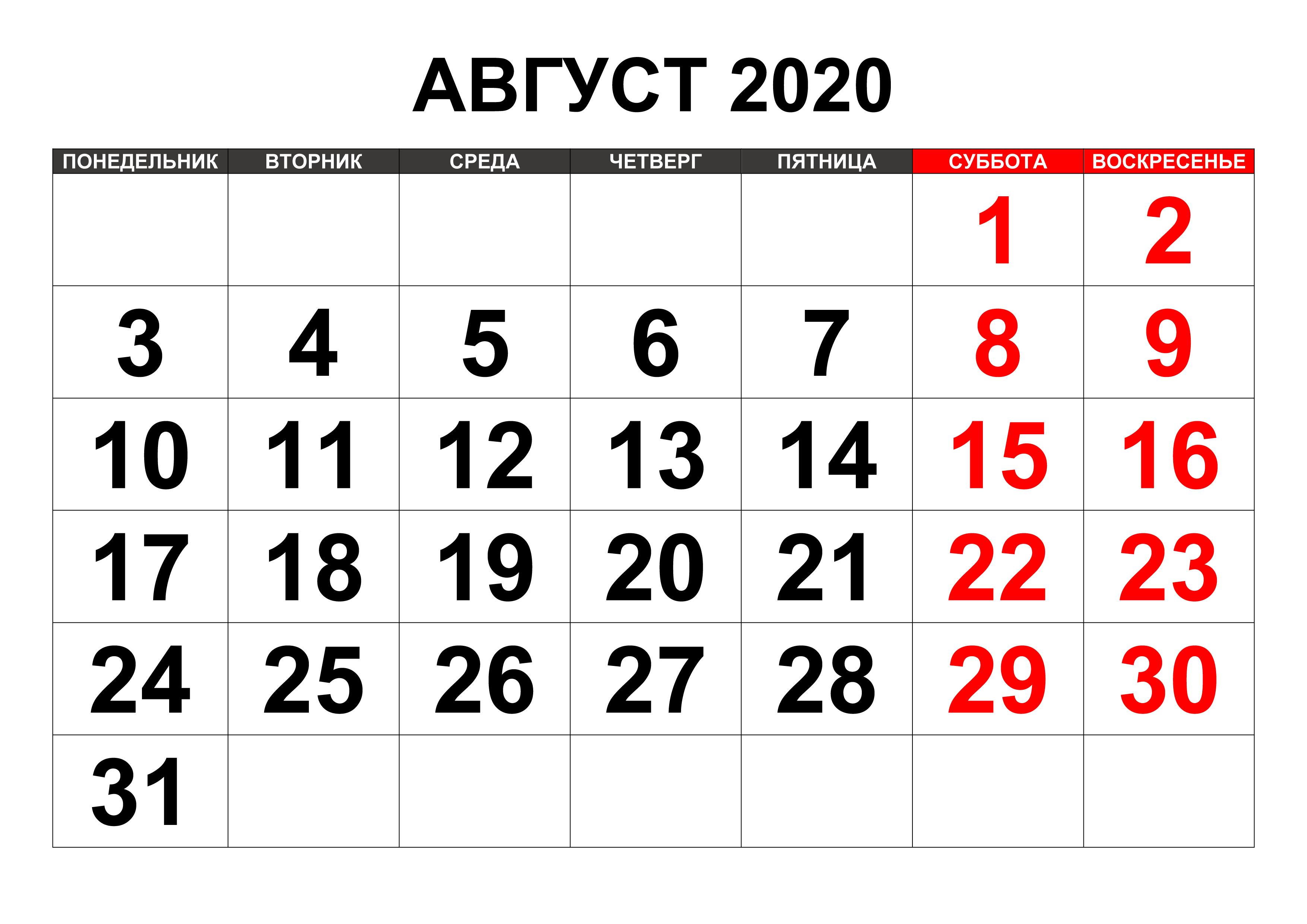 Календари На Август 2020 Года — Calendarbox.ru regarding Бланк Календаря На Год