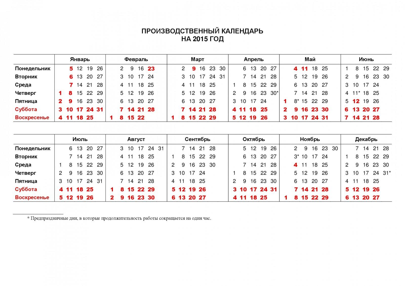 Производственный Календарь На 2015 Год | Образец - Бланк inside Бланк Календаря На Год