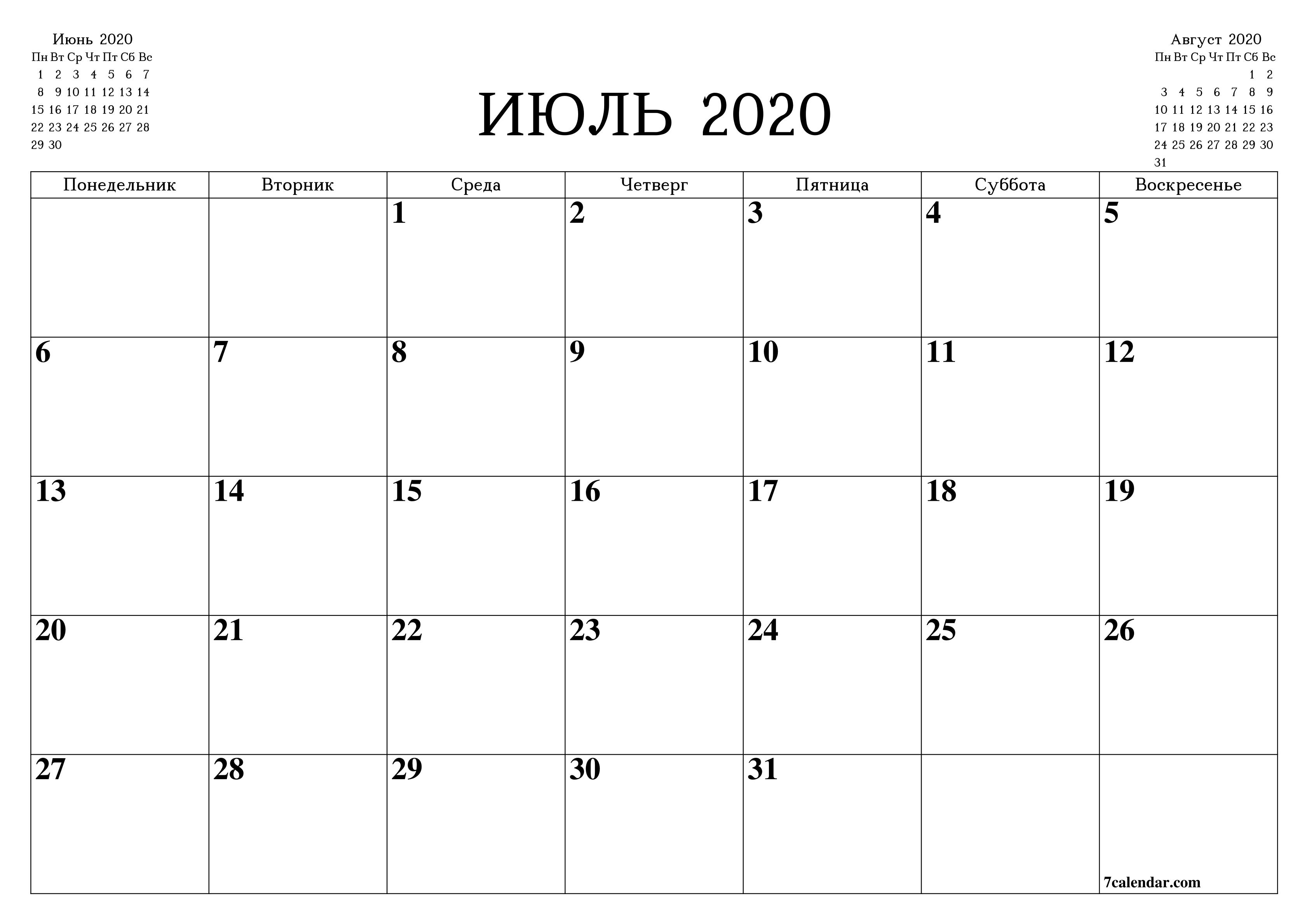 Распечатать Календарь, Планер, Планинг Для Записей На Июль intended for Бланк Календаря На Год