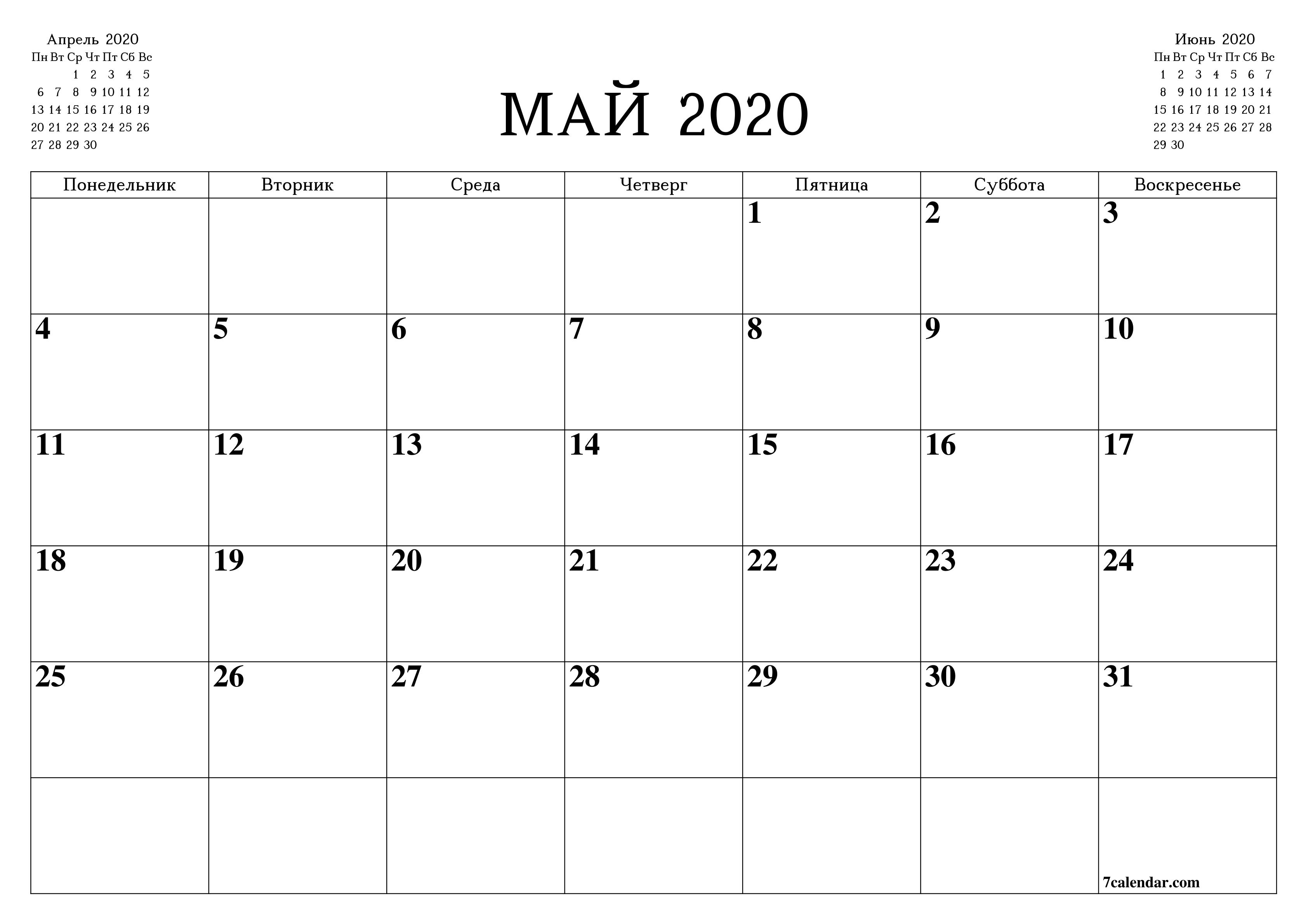 Распечатать Календарь, Планер, Планинг Для Записей На Май in Бланк Календаря На Год