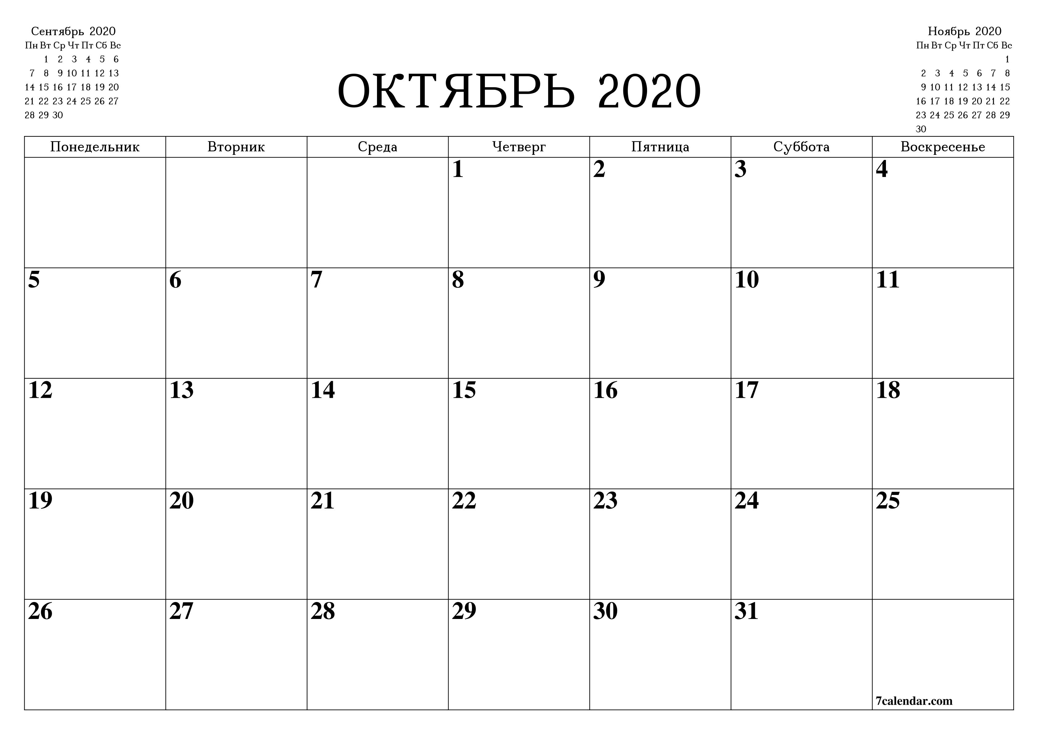 Распечатать Календарь, Планер, Планинг Для Записей На for Календарь С Картинками И Ячейками Для Заполнения Сентябрь Октябрь Ноябрь 2020