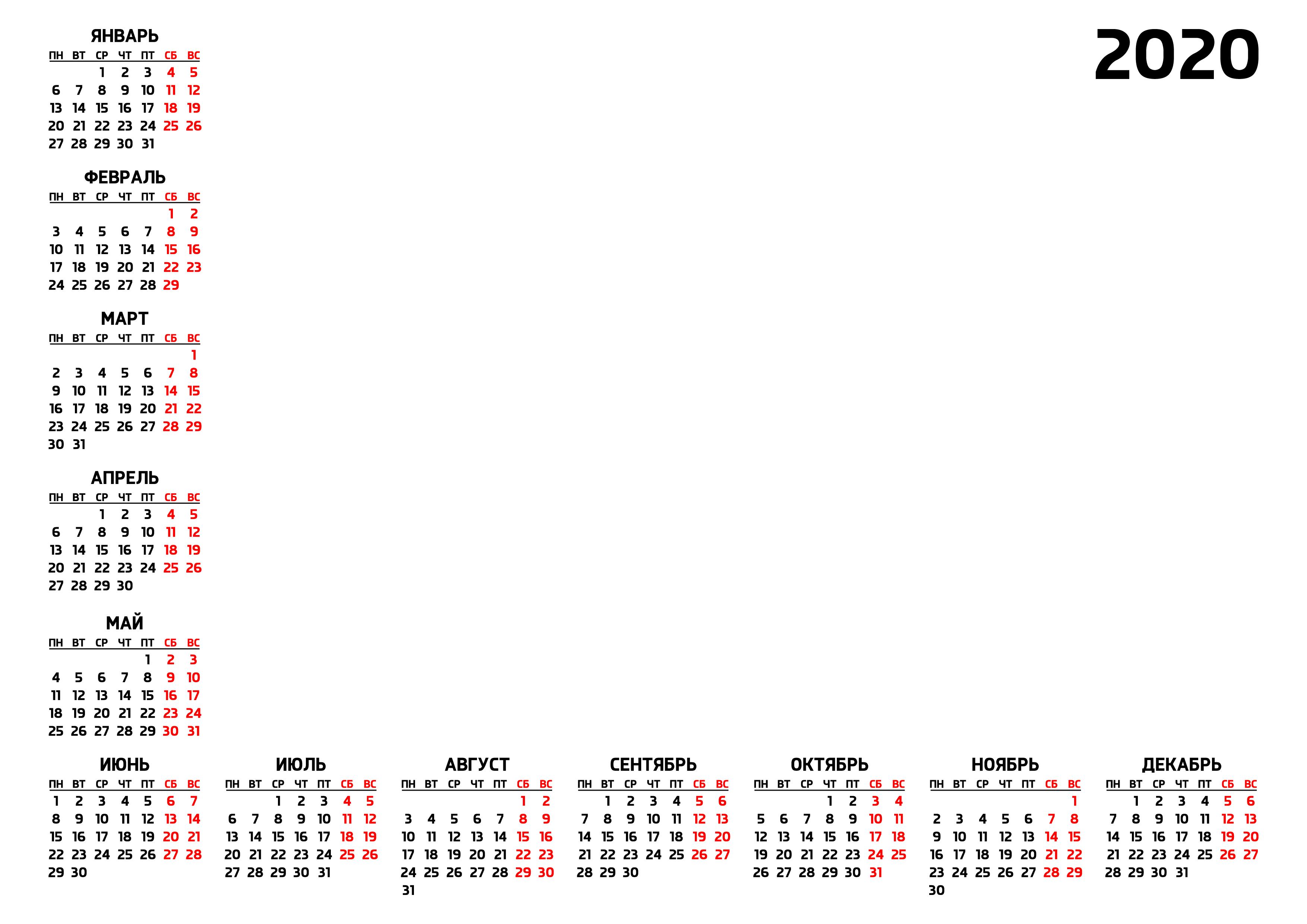 Шаблон Календаря На 2020 Год Скачать Бесплатно — 3Mu.ru regarding Бланк Календаря На Год