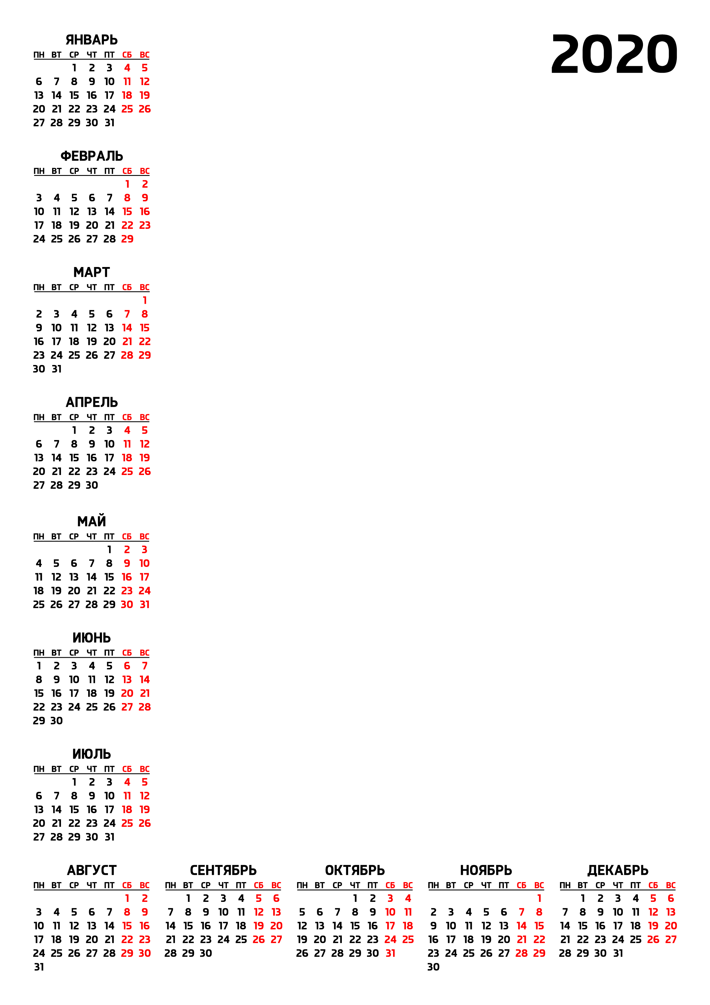 Шаблон Календаря На 2020 Год Скачать Бесплатно — 3Mu.ru for Бланк Календаря На Год