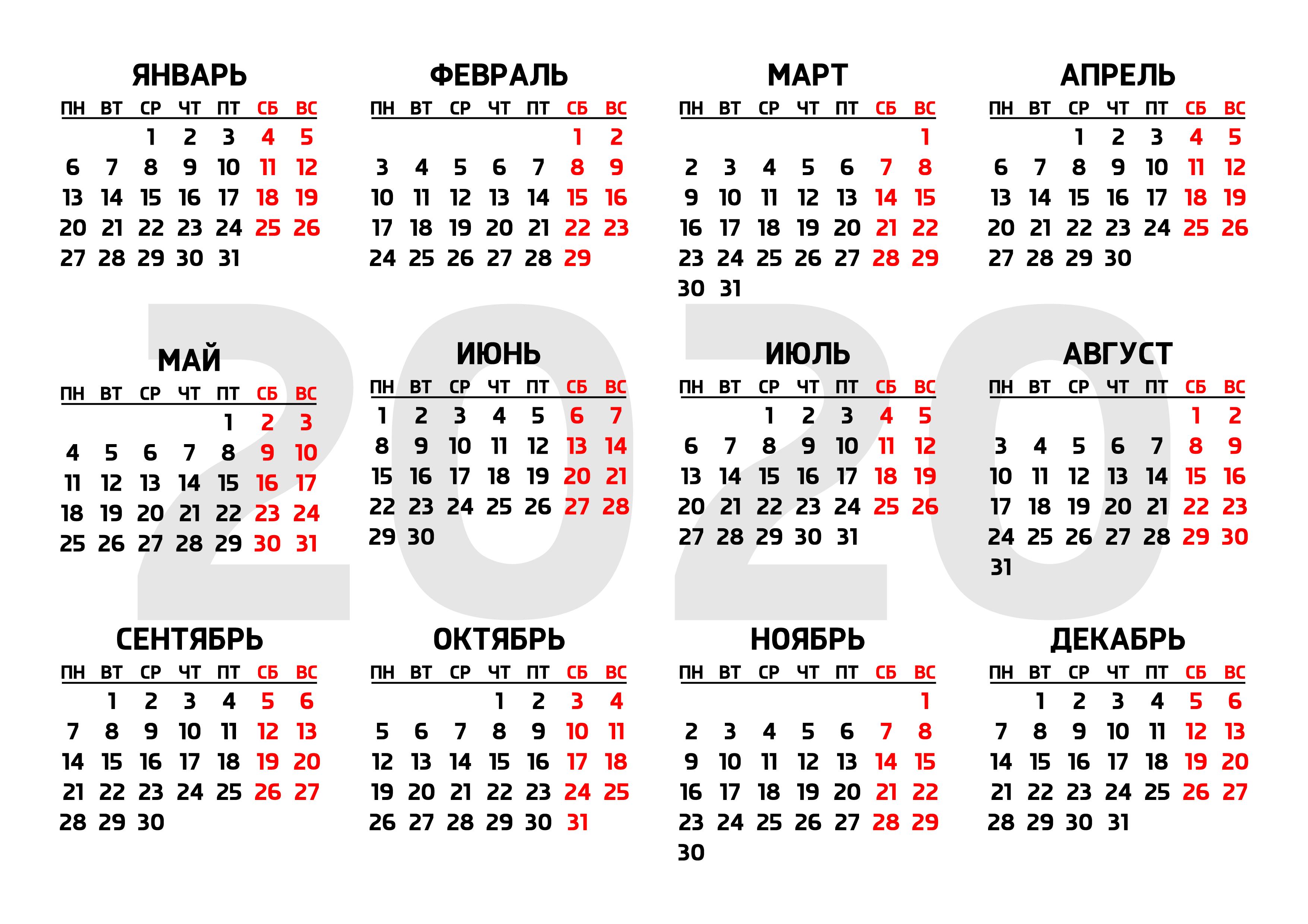Шаблон Календаря На 2020 Год Скачать Бесплатно — 3Mu.ru with Бланк Календаря На Год