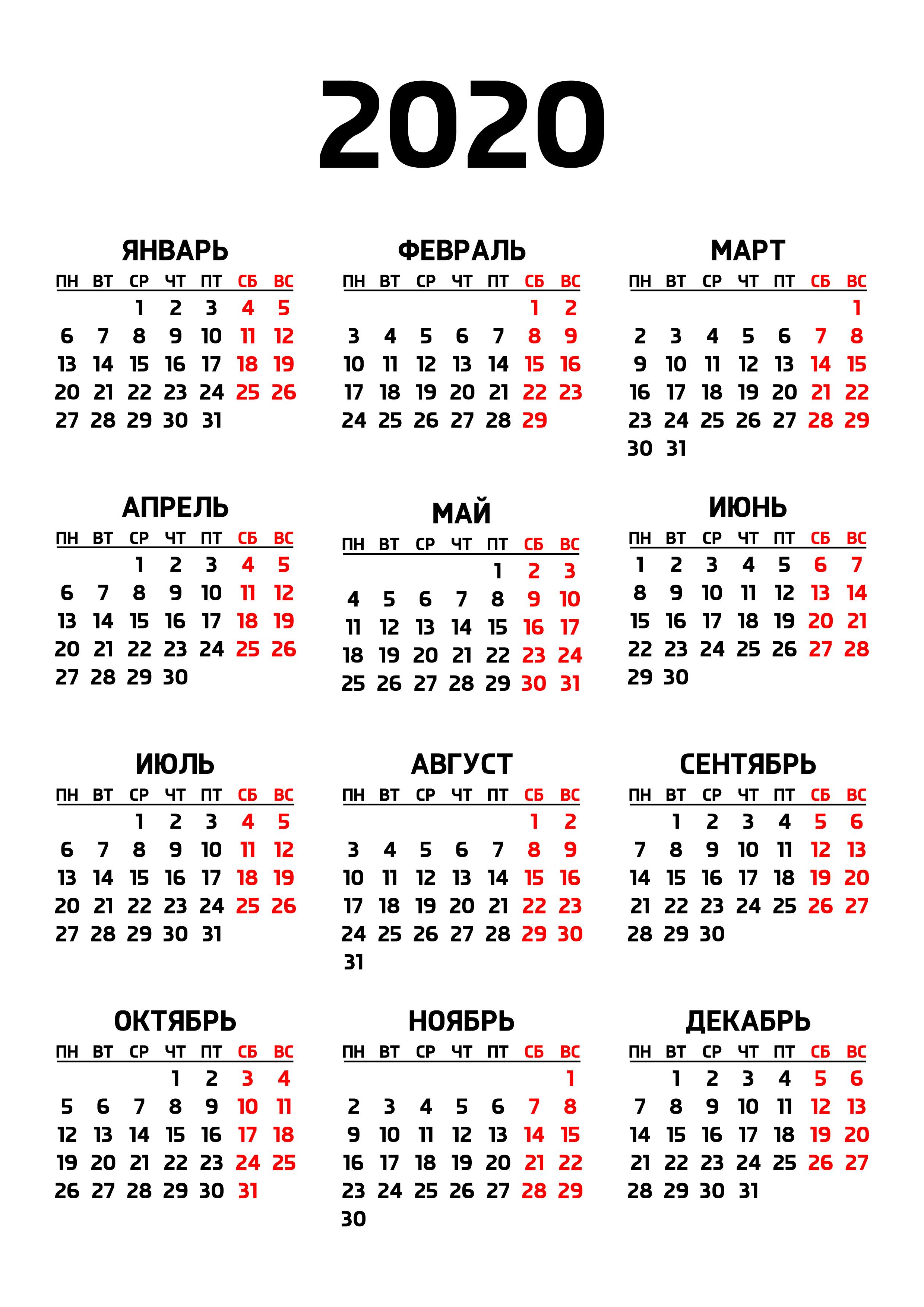 Шаблон Календаря На 2020 Год Скачать Бесплатно — 3Mu.ru in Бланк Календаря На Год