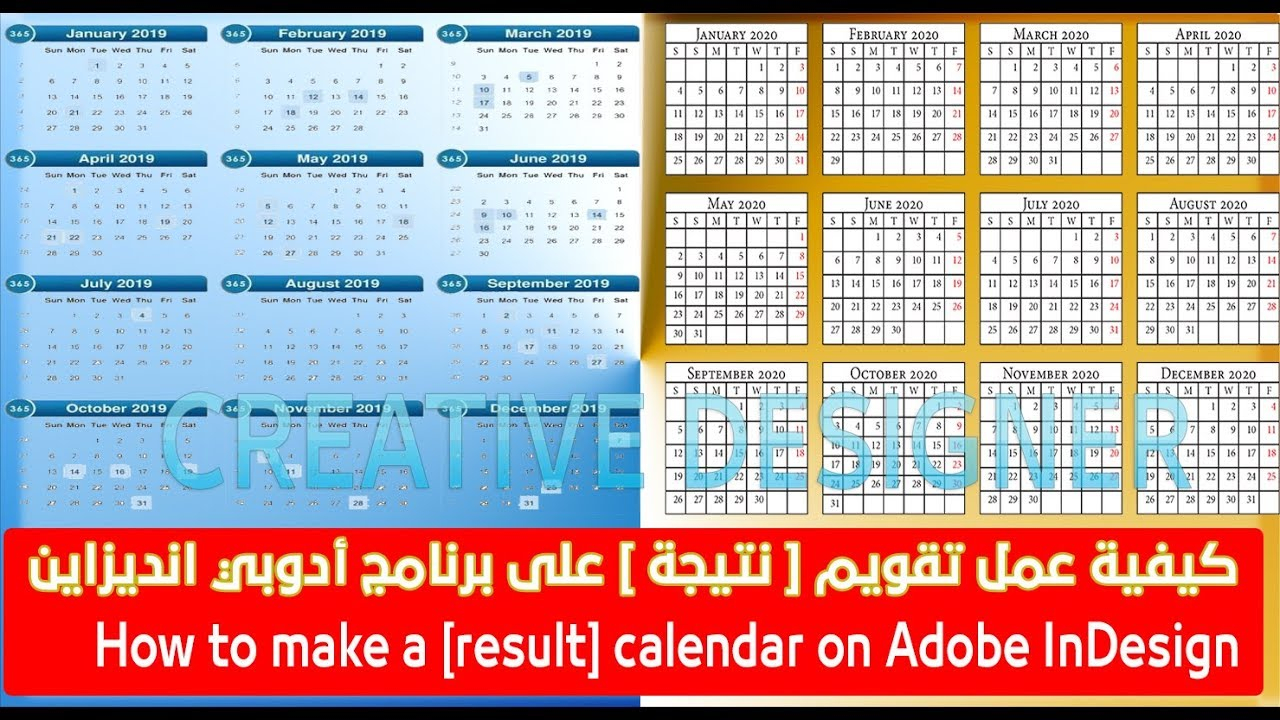 اسهل طريقة لتصميم تقويم (نتيجة) ببرنامج أدوبي انديزاينHow To Make A  Calendar On Adobe Indesign for Calendar Wizard Indesign 2021