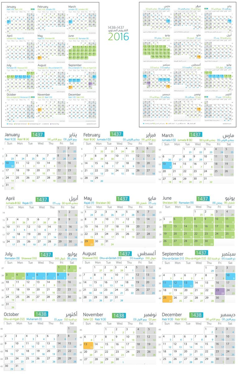 التقويم_السنوي Hashtag On Twitter in Calendar 2021 Aramco