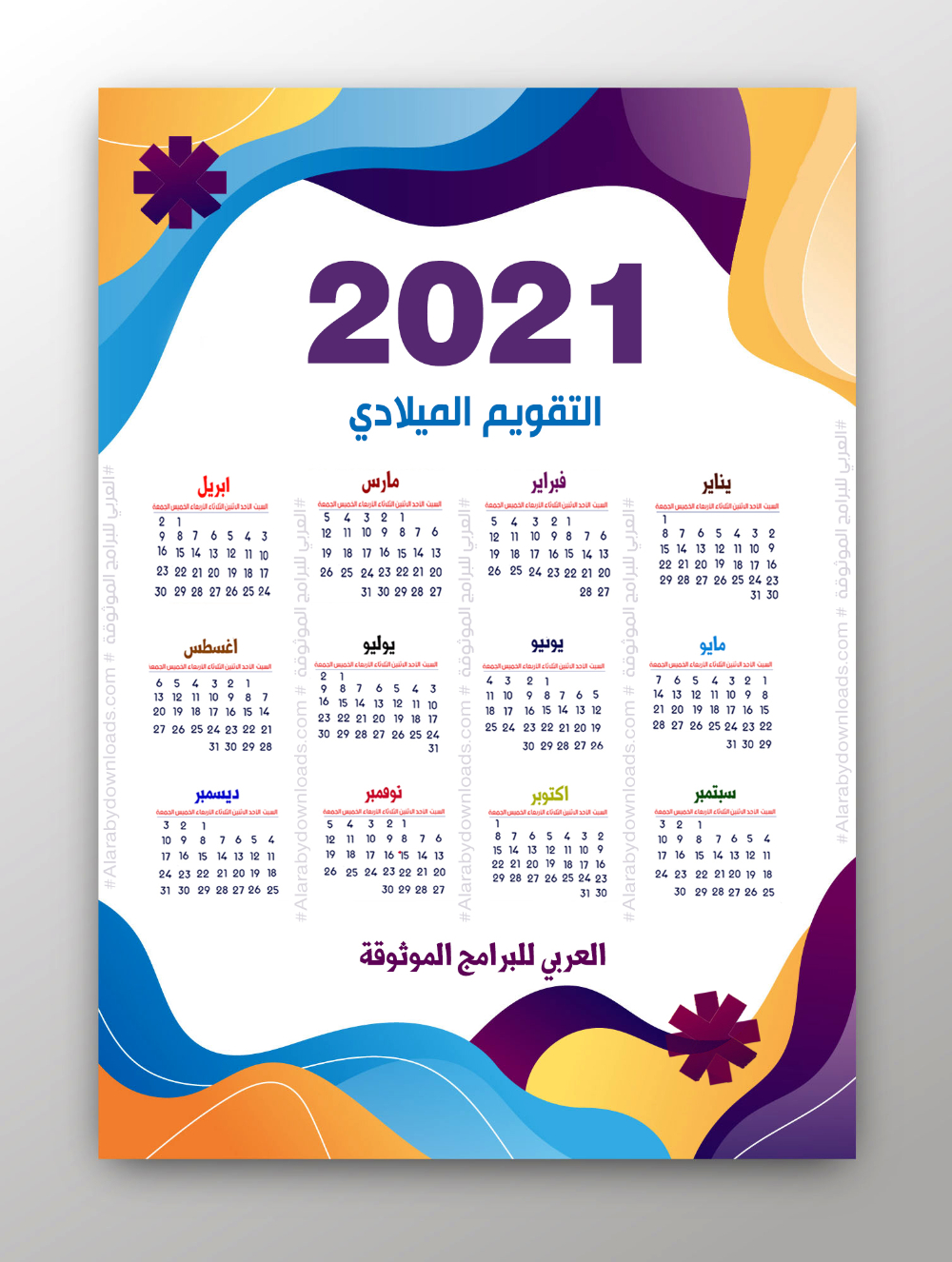 تحميل التقويم الميلادي 2021 عربي صورة تحميل تقويم 2021 برابط with regard to Rut Calendar 2021