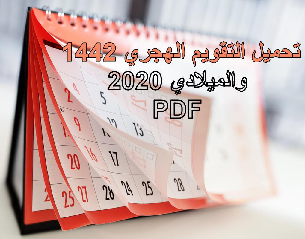 تنزيل التقويم الهجري 1442 والميلادي 2020 Pdf و برنامج intended for Rut Calendar 2021