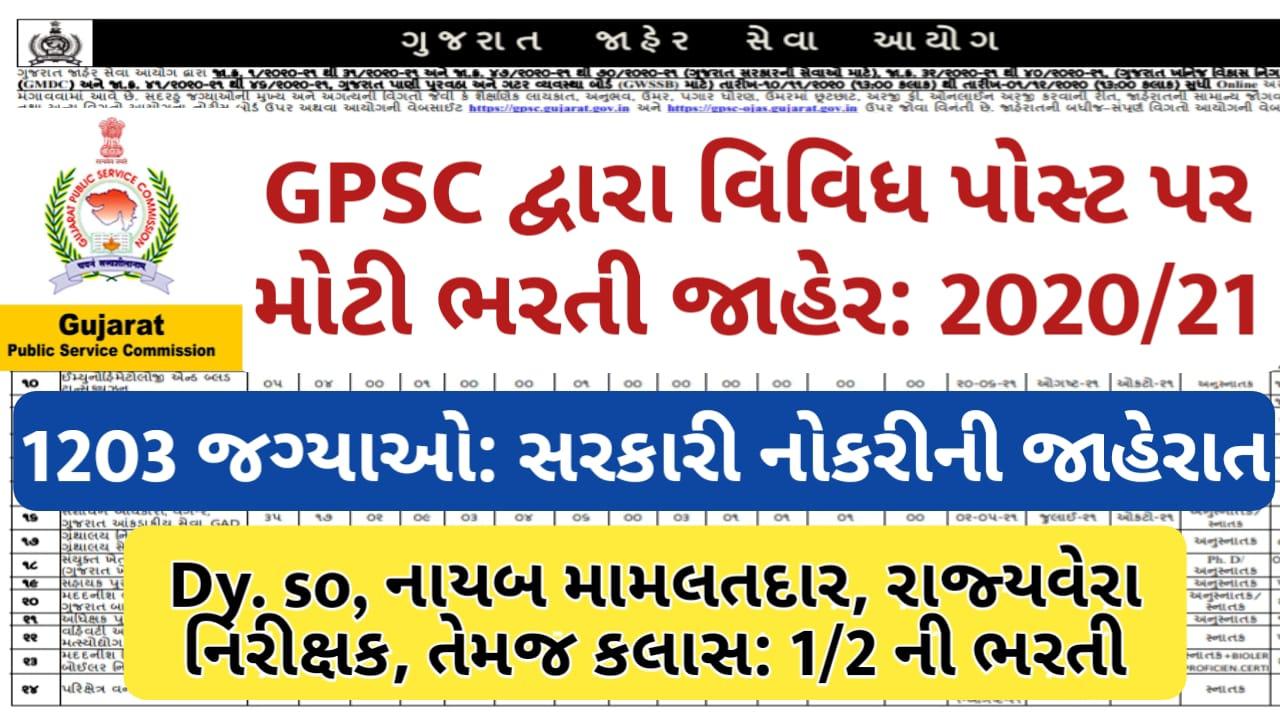 Gpsc Calendar 2020-21] Gpsc Advertisement 2020-21 - Calendar for Depo Schedule 2021