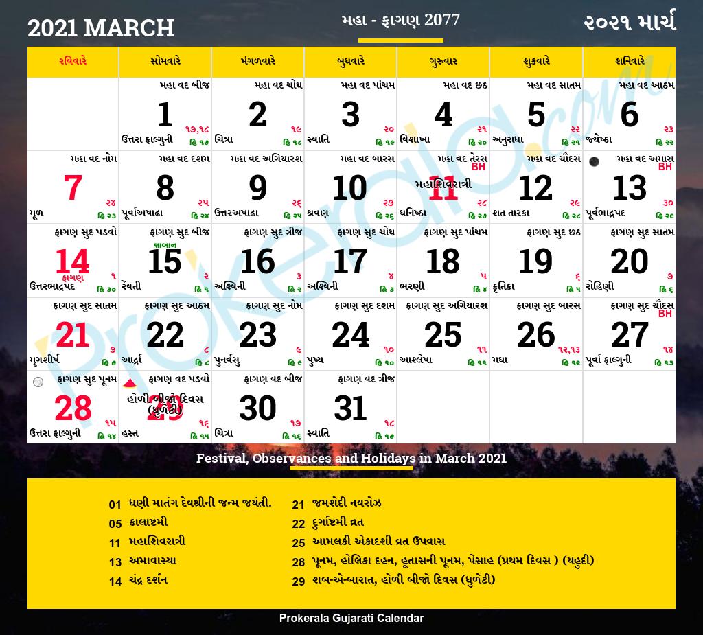 Gujarati Calendar 2021 | Gujarati Festivals | Gujarati throughout September Calendar 2021 Kaalnirnaya