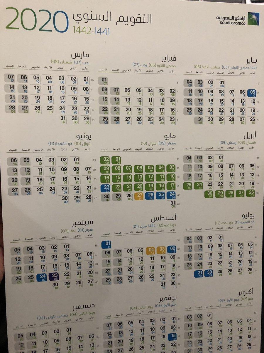 Hashtag #التقويم_السنوي Na Twitteru with Calendar 2021 Aramco