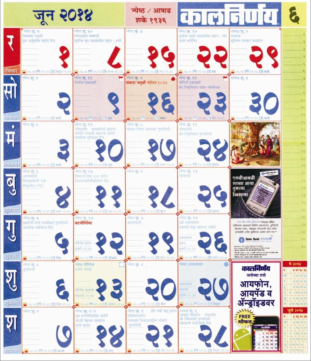June 2014 Marathi Kalnirnay Calendar | Kalnirnay 2014 intended for September Calendar 2021 Kaalnirnaya