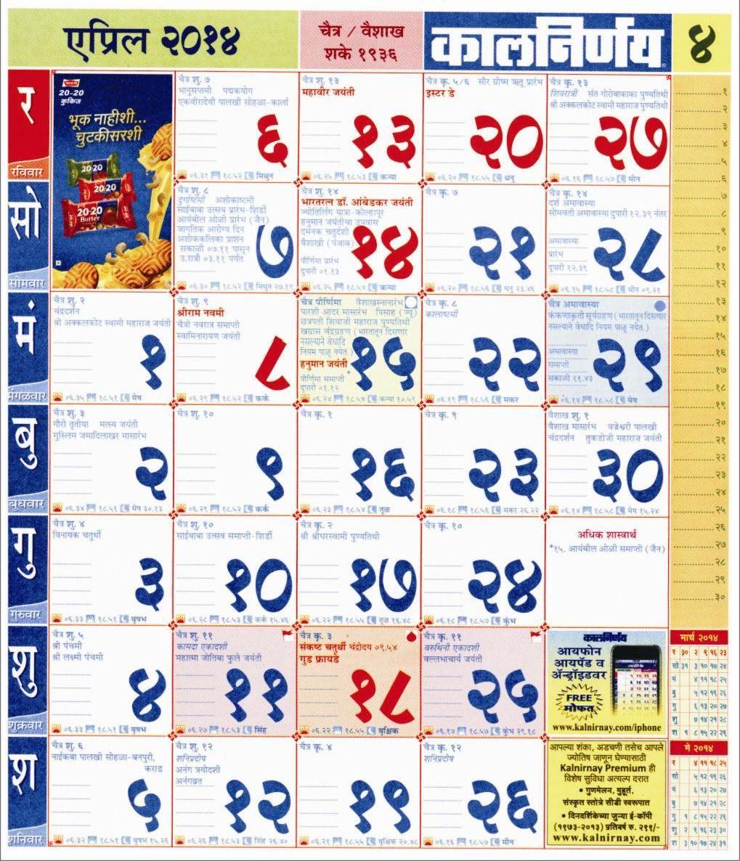 Kalnirnay April 2014 Marathi Calendar | Calendar Printables inside September Calendar 2021 Kaalnirnaya