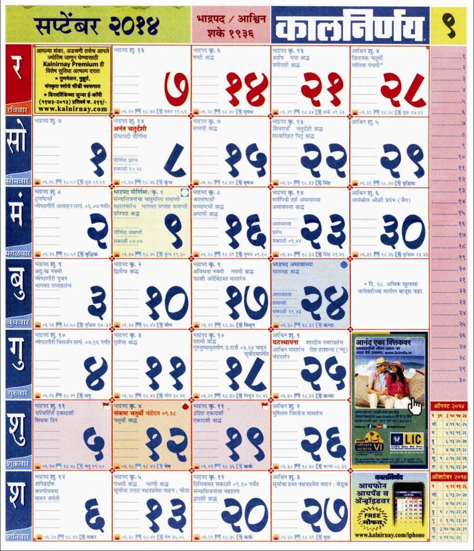 Kalnirnay September 2014 Marathi Calendar | September for September Calendar 2021 Kaalnirnaya