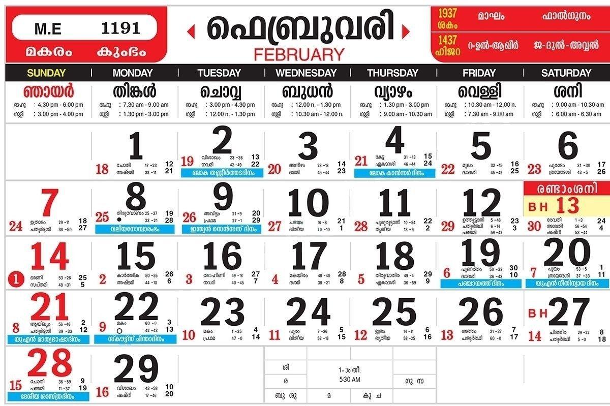 Malayala Manorama Calendar 2019 April | Calendar Template in 2021 Pa Rut Prediction