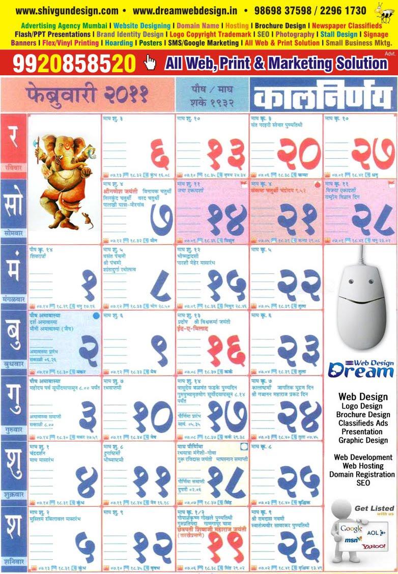 Marathi Calendar Or Kalnirnay February 2011 With Tithi And inside September Calendar 2021 Kaalnirnaya