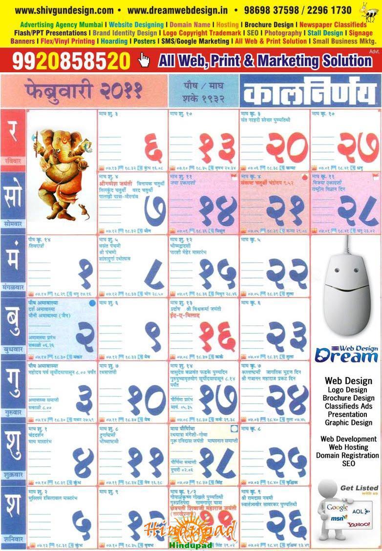 Marathi Calendar Or Kalnirnay February 2011 With Tithi And with regard to September Calendar 2021 Kaalnirnaya