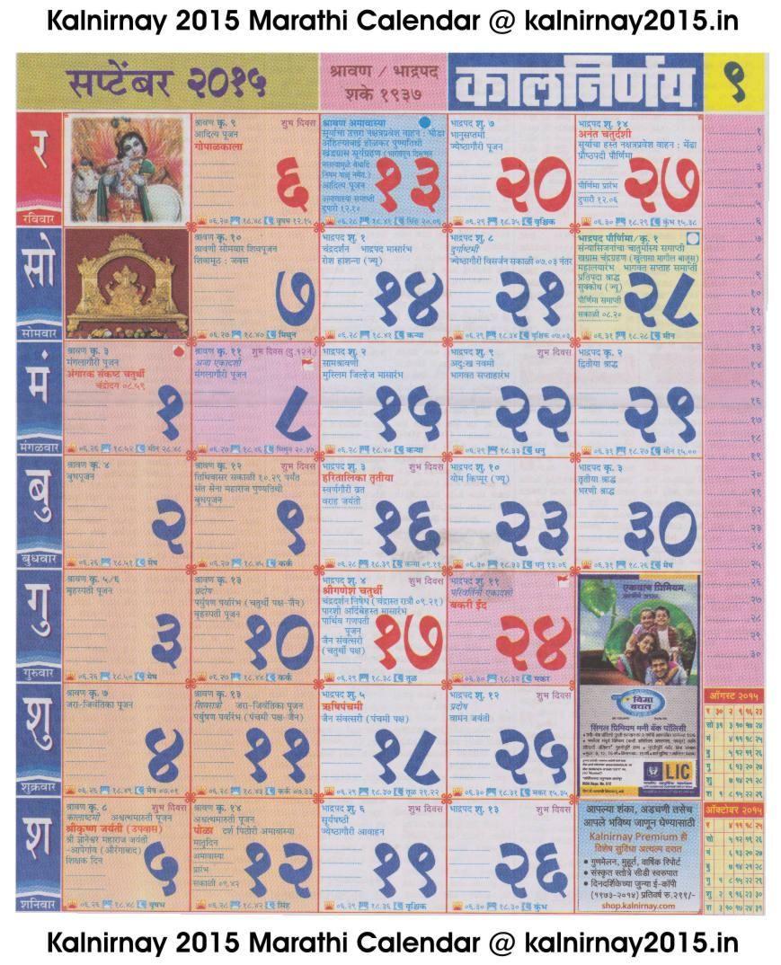 September 2015 Marathi Kalnirnay Calendar | September with September Calendar 2021 Kaalnirnaya
