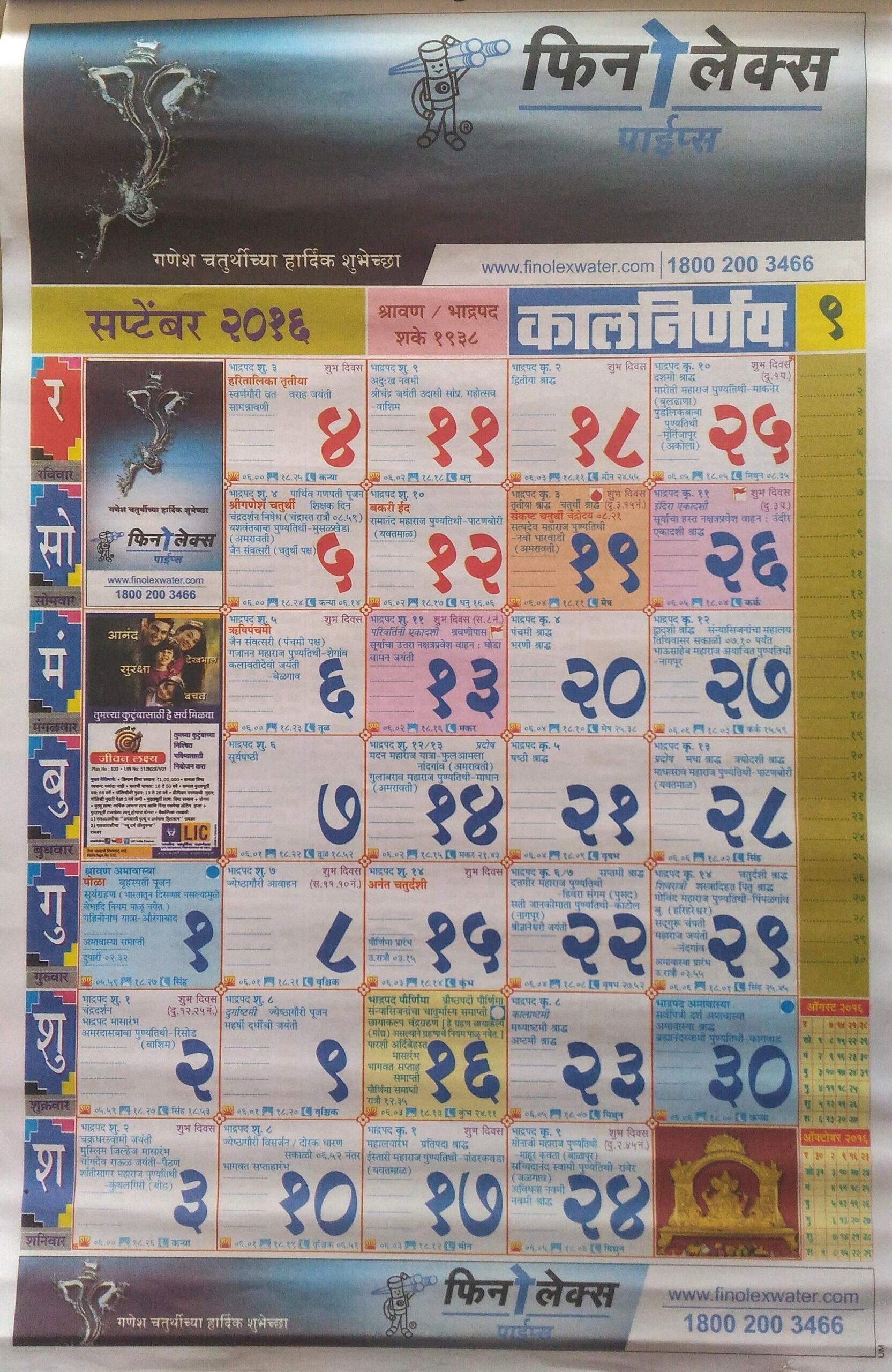 September 2016 Calendar Kalnirnay | Calendar Template pertaining to September Calendar 2021 Kaalnirnaya