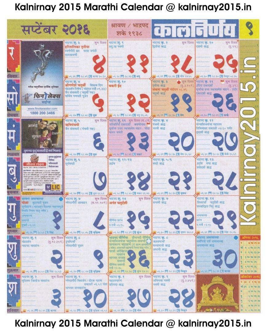 September 2016 Calendar Kalnirnay | Zodiac Signs Calendar inside September Calendar 2021 Kaalnirnaya