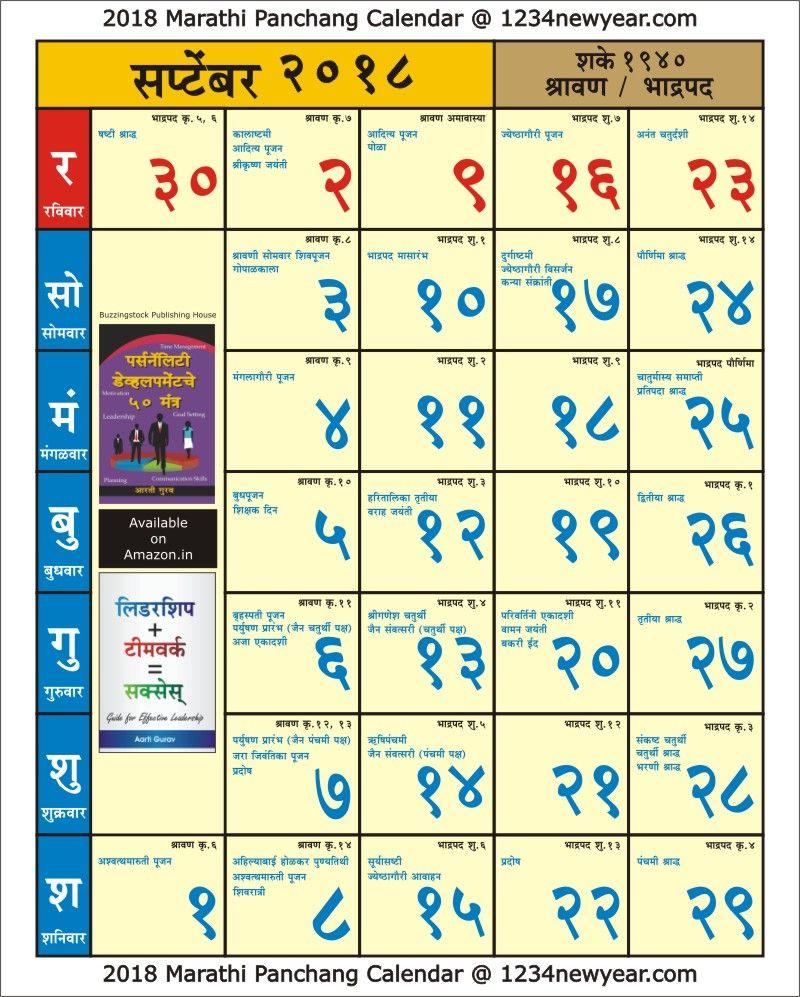 September 2018 Marathi Kaalnirnay Calendar | Calendar throughout September Calendar 2021 Kaalnirnaya