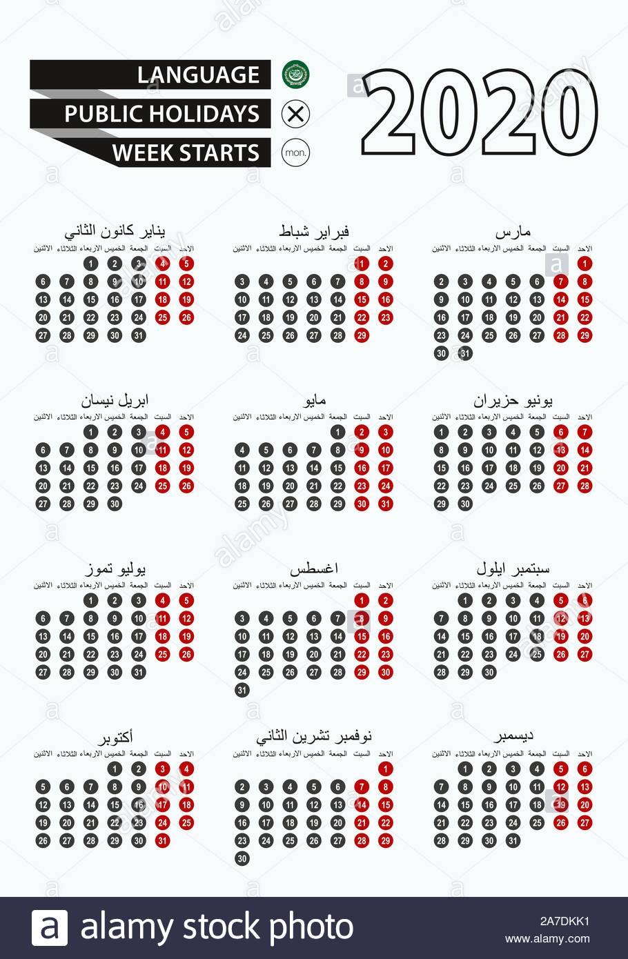 Get 2020 Aramco Calendar | Calendar Printables Free Blank regarding Aramco Calendar 2021